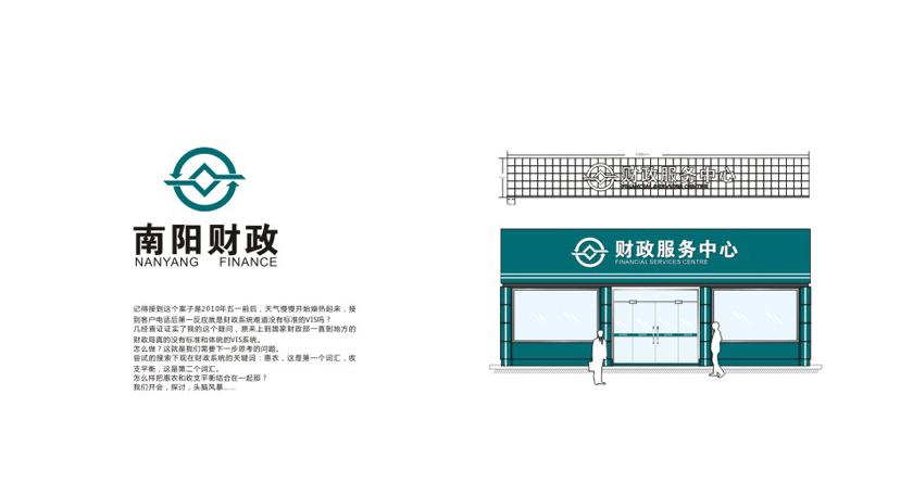 南阳财政局LOGO