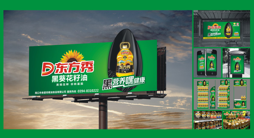 东方秀葵花油户外广告标识牌