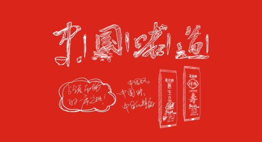 中国味道挂面龙定海插画形象千亿体育app
