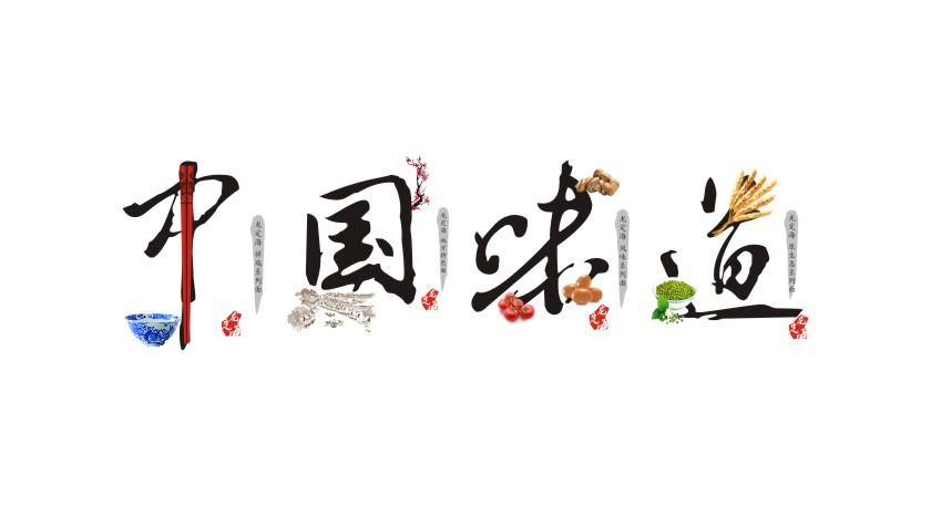 中国味道挂面插画千亿体育app欣赏