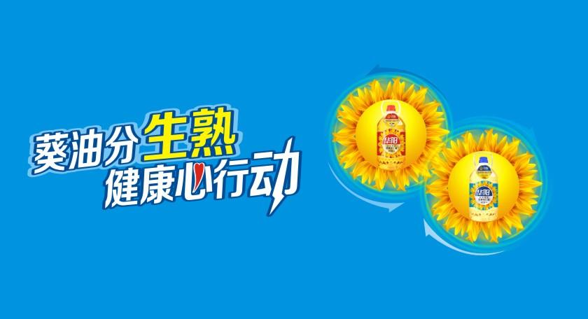 食用油宣传海报千亿体育app
