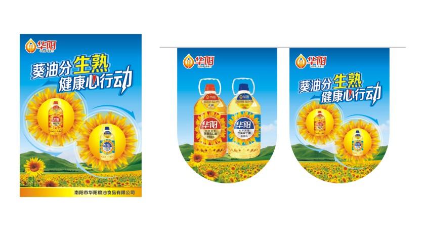 华阳食用油生动化千亿体育app