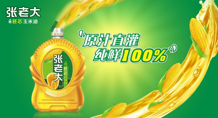 张老大食用油宣传海报千亿体育app