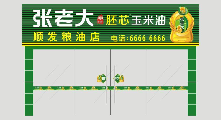 粮油店生动化VI千亿体育app
