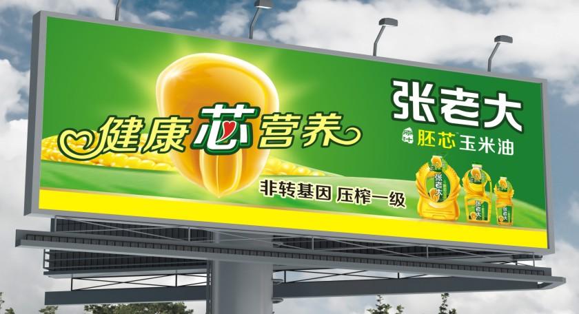 张老大宣传路牌千亿体育app