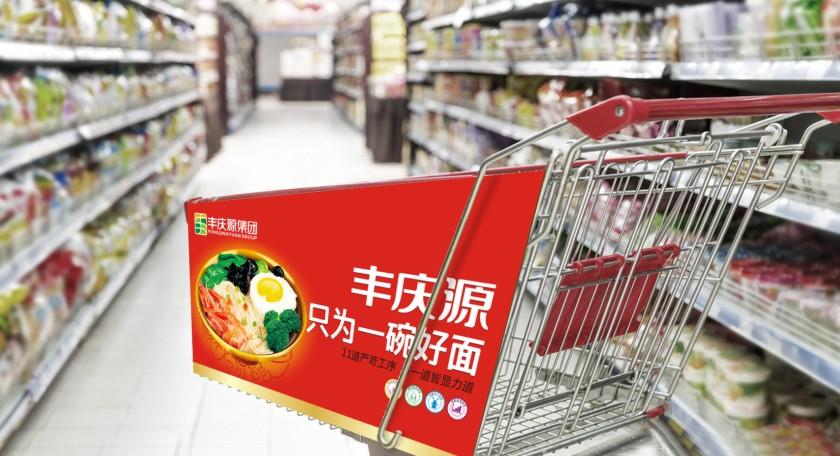 超市购物车VI应用