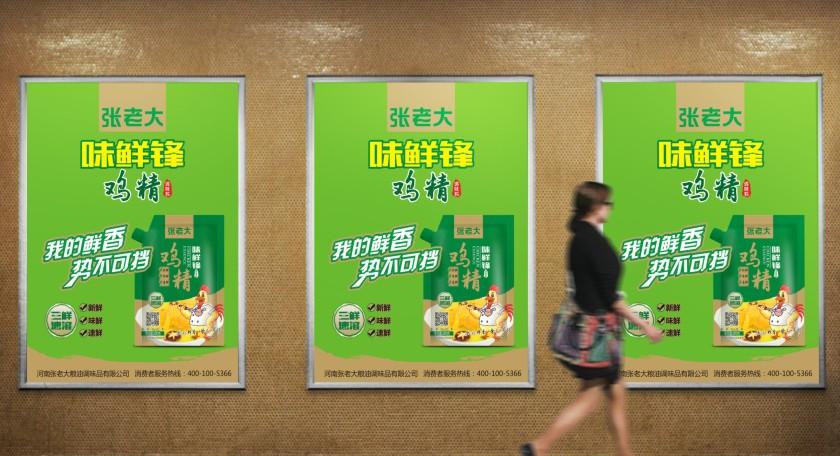 张老大宣传物料千亿体育app