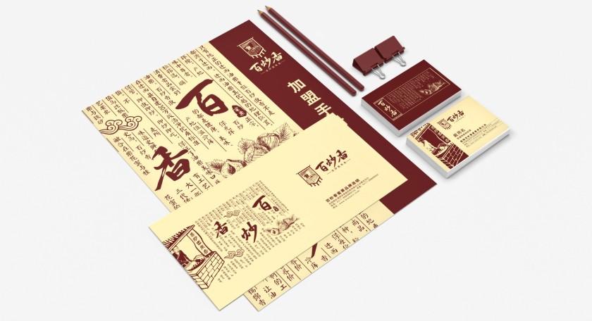 特色小吃店宣传彩页千亿体育app