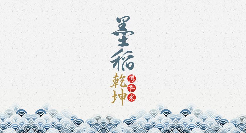 东方秀黑香米品牌千亿体育app