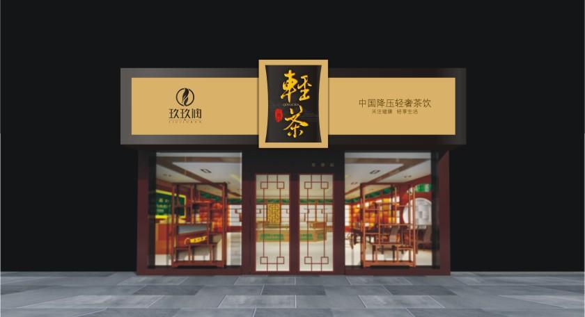 茶叶店VI千亿体育app