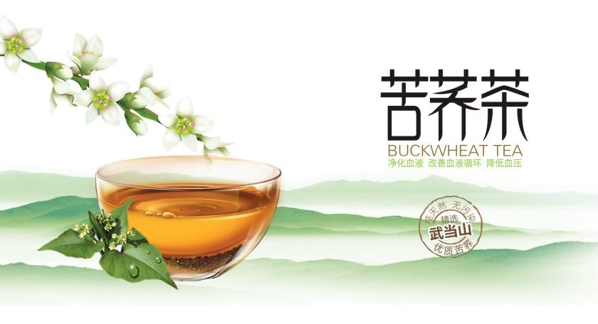 苦荞茶品牌策划