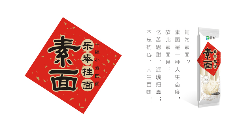 乐奉挂面品牌千亿体育app