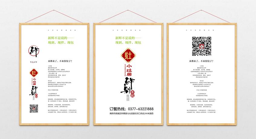 餐饮品牌策划千亿体育app
