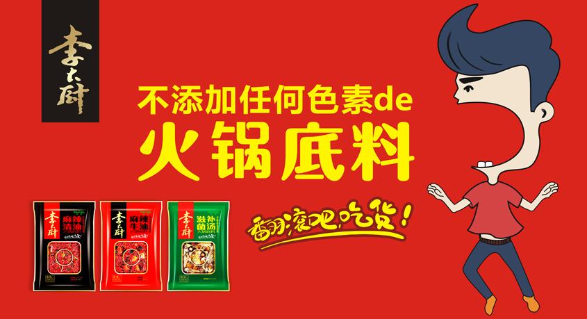 李大厨火锅底料千亿体育网站千亿体育app